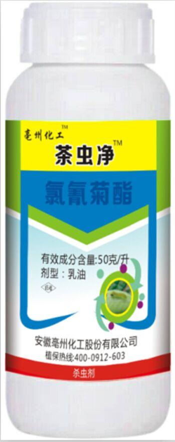 茶虫净-氯氰ju酯